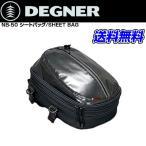 DEGNER/デグナー NB-50 シートバッグ 縦34x横24cmx高さ20〜44cm 13.5〜32L