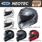 SHOEI ネオテック NEOTEC システムヘルメット