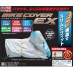 NANKAI/南海部品 バイクカバーEX-2 BOX付き 125cc〜1400cc