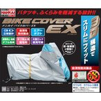 NANKAI/南海部品 バイクカバーEX-6 オフロードタイプ 125cc〜800cc
