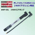 ナンカイ 2WAYエアポンプ ホースアダプター付き NP-03L