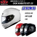 OGKkabuto RT-33 バイク用フルフェイスヘルメット 4カラー