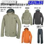 POWERAGE PR-802 UNWET レインスーツ パワーエイジ