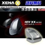 XENA/ゼナ ディスクロックアラーム XX14