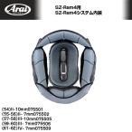 Arai SZ-Ram4用SZ-Ram4システム内装 エスゼット-ラムフォー用 075521,075522,075525,075526,075529 アライヘルメット