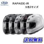 アライ RAPIDE-IR ラパイドIR フルフェイスヘルメット