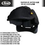 Arai RAPIDE-IR用RC・IQシステム内装 ラパイド-IR用 アライヘルメット