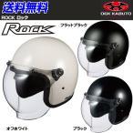 OGK KABUTO ROCK ロック バイク用ストリートジェットヘルメット オージーケーカブト