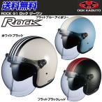 OGK KABUTO ROCK G1 ロック ジーワン バイク用ストリートジェットヘルメット オージーケーカブト