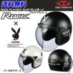 OGK KABUTO ROCK PLAYBOY ロックプレイボーイ バイク用ストリートジェットヘルメット オージーケーカブト