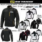 RS TAICHI RSJ313 RACER MESH JACKET レーサーメッシュジャケット アールエスタイチ