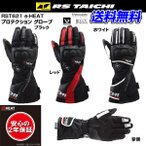 RS TAICHI RST621 e-HEAT PROTECTION GLOVE eヒート プロテクション グローブ アールエスタイチ