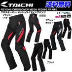 RS TAICHI RSY246 CROSSOVER MESH RIDING PANTS クロスオーバー メッシュライディングパンツ アールエスタイチ