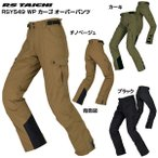RS TAICHI RSY549 WP CARGO OVER PANTS WP カーゴ オーバーパンツ アールエスタイチ