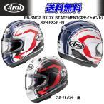 Arai PB-SNC2 RX-7X STATEMENT アールエックスセブンエックス ステイトメント フルフェイス アライヘルメット