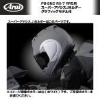 Arai/アライヘルメット RX-7RR5用スーパーアドシスJホルダー グラフィックモデル