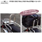 ROUGH&ROAD RY59100C RALLY591キャリア用シーシーバー ラフアンドロード