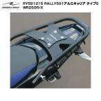 ROUGH&ROAD RY59121S RALLY591アルミキャリア タイプS WR250R/X ラフアンドロード