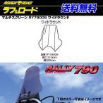 ROUGH&ROAD RALLY790 マルチスクリーン RY79009 ワイドラウンド ラフアンドロード