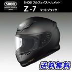 SHOEI Z-7 バイク用フルフェイスヘルメット マットブラック