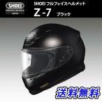 SHOEI Z-7 バイク用フルフェイスヘルメット ブラック