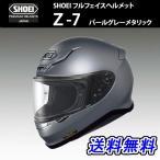 SHOEI Z-7 バイク用フルフェイスヘルメット パールグレーメタリック