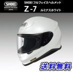 SHOEI Z-7 バイク用フルフェイスヘルメット ルミナスホワイト