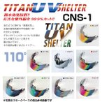 SKY ミラーシールド チタンUVシェルター シールド シールドベース3タイプ コーティング8色 SHOEI CNS-1用