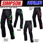 SIMPSON SOP-6131 Over Pants オーバーパンツ シンプソン