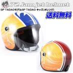 72Jam SP TADAOモデルSP TADAO キッズ(オレンジ) バイク用ジェットヘルメット ジャムテックジャパン