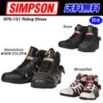 SIMPSON/シンプソン ライディングシューズ SPS-101 サイズ/24.5〜28.0cm 27.5cmのみ設定無し