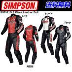 ショッピングニット SIMPSON SST-910 2 Piece Leather Suit シンプソン