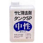 三宝化学 タンクSP タンク内サビ取り剤 中性タイプ