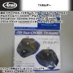 Arai/アライヘルメット TOUR CROSS3用TXホルダー ツアークロス3用
