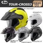 Arai TOUR-CROSS3 ツアークロス3 バイク用オフロードヘルメット アライヘルメット