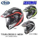 Arai TOUR-CROSS3 MESH/アライ ツアークロス3 メッシュ