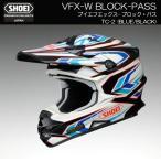 SHOEI VFX-W BLOCK-PASS ブロック・パス TC-2 BLUE/BLACK