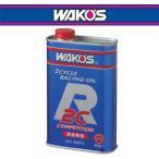 WAKO'S/ワコーズ 2CR ツーシーアール 2ストローク エンジンオイル 0.5L E521