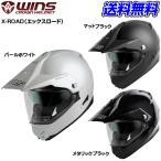 WINS X-ROAD エックスロード バイク用フルフェイスヘルメット ウインズ
