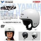 YAMAHA YJ-7III Drift-JT ヤマハ ワイジェイ7スリー ドラフト-ジェイティー