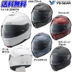 YAMAHA Y'S GEAR YJ-19 ZENITH ゼニス サンバイザー内蔵 システムヘルメット ヤマハ