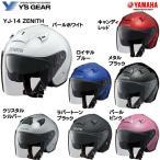 YAMAHA/ヤマハ ワイズギア YJ-14 ZENITH ゼニス バイク用ジェットへルメット