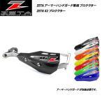 ZETA/ジータ アーマーハンドガード専用 プロテクター X2 プロテクター 7色