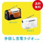 ソニー【ワイドFM対応】手回し充電ラジオ