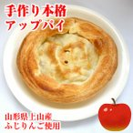 手作り本格 アップルパイ (東北 山形 お土産 お菓子)