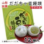 山形銘菓 だだちゃ豆饅頭(うすかわ) 12個 (山形 お土産)