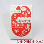 おしどりミルクケーキ(ミルク味40本入) (山形 お土産)