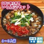 山形芋煮会セット(4〜5人前) 郷土料理