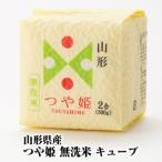 平成28年度産 山形県産 つや姫 無洗米 キューブ 2合(300g) 山形県食糧