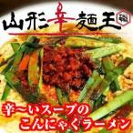 山形辛麺王(シンメンオウ)